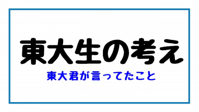 【東大生の考え】 「サクシードは・・・」  (夏ごろ)