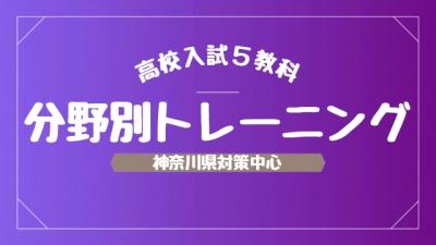 神奈川県高校入試対策 分野別問題ダウンロード(一覧)