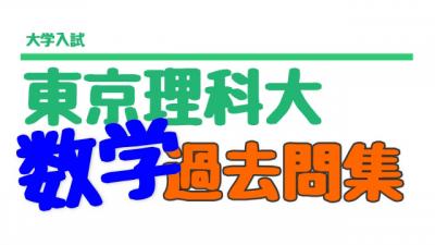 【ダウンロード可】東京理科大 数学入試問題pdf(21年分) 過去問集