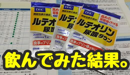 【検証】ルテオリン尿酸ダウンを3ヶ月飲み続けた結果