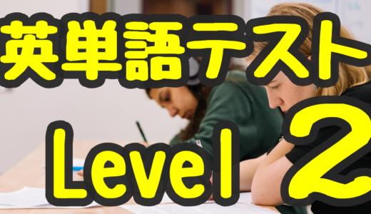 ターゲット英単語暗記テスト Level 2 ★★☆☆☆☆☆ (日東駒専で必須)