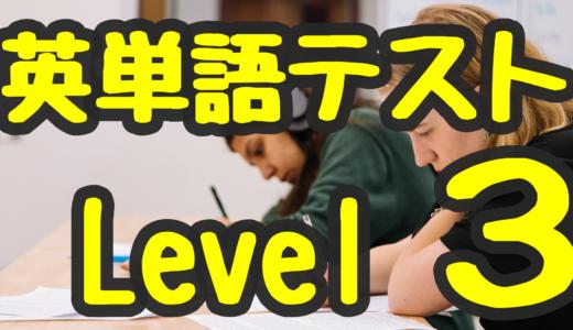 ターゲット英単語暗記テスト Level 3 ★★★☆☆☆☆ ( 日東駒専でおさえておきたい )