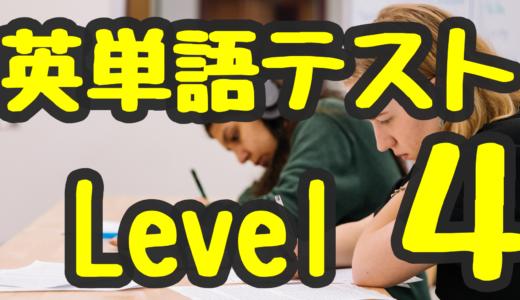 ターゲット英単語暗記テスト Level 4 ★★★★☆☆☆ (MARCHで必須)