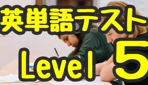 ターゲット英単語暗記テスト Level 5 ★★★★★☆☆(MARCHでおさえておきたい)