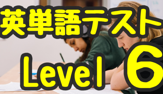 ターゲット英単語暗記テスト Level 6 ★★★★★★☆(難関国立大レベル)